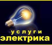 электрик  Шымкент круглосуточно 24 часа  бригада и  инlивидуальный