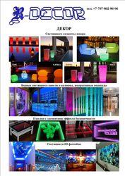 LIGHT-DECOR: Автономно светящиеся элементы декора